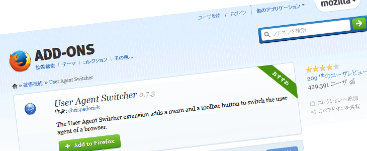 User-Agent-Switcher1