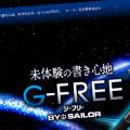 g-free1